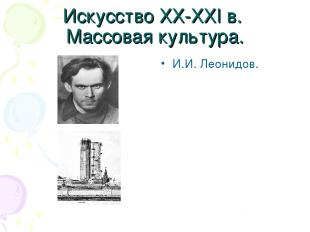 Искусство XX-XXI в. Массовая культура. И.И. Леонидов.