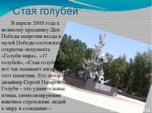 """""""Стая голубей"""" В апреле 2005 года к великому празднику Дня Победы напротив входа"""