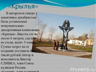 «Крылья» В ангарском сквере у памятника декабристам была установлена монументал