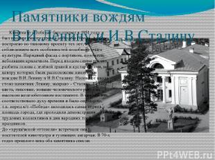 Памятники вождям В.И.Ленину и И.В.Сталину Кинотеатр «Победа» был открыт в 1951 г