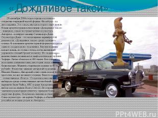 «Дождливое такси» 29 сентября 2006 года в городе состоялось открытие очередной