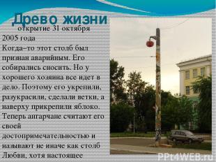 Древо жизни открытие 31 октября 2005 года Когда–то этот столб был признан аварий