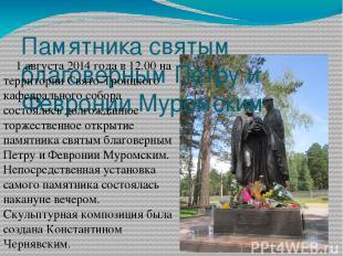 Памятника святым благоверным Петру и Февронии Муромским 1 августа 2014 года в 12