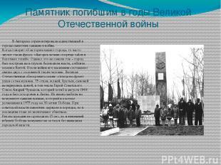 Памятник погибшим в годы Великой Отечественной войны В Ангарске отремонтировали