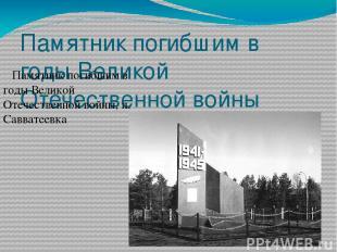 Памятник погибшим в годы Великой Отечественной войны Памятник погибшим в годы Ве