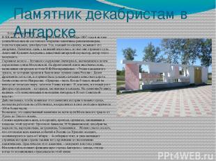 Памятник декабристам в Ангарске Установлен в 1965 г В ХХ веке, в год 50-летия Со