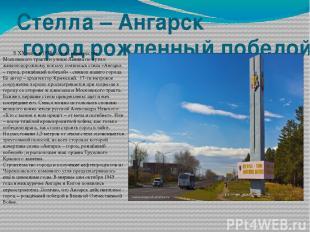Стелла – Ангарск город рожденный победой В ХХ веке, в 1975 году на перекрёстке М