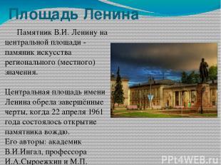 Площадь Ленина Памятник В.И. Ленину на центральной площади - памяник искусства р