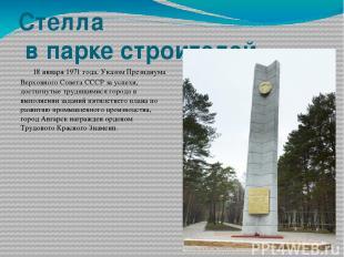 Стелла в парке строителей 18 января 1971 года. Указом Президиума Верховного Сове