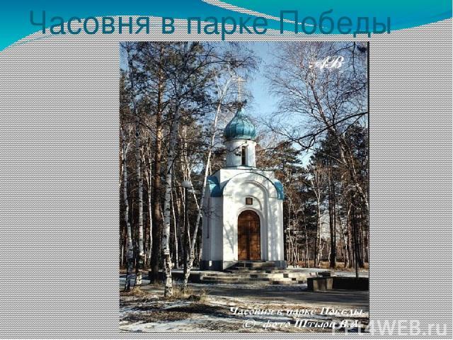 Часовня в парке Победы