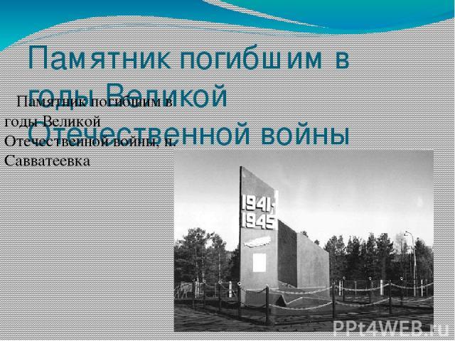 Памятник погибшим в годы Великой Отечественной войны Памятник погибшим в годы Великой Отечественной войны, п. Савватеевка