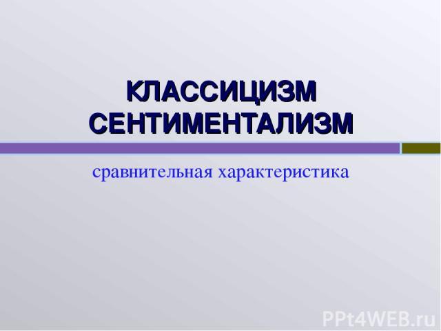 КЛАССИЦИЗМ СЕНТИМЕНТАЛИЗМ сравнительная характеристика