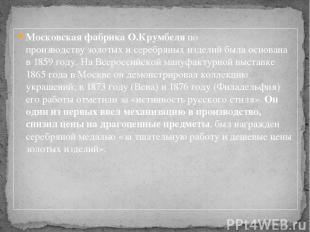 Московская фабрика О.Крумбеляпо производствузолотых и серебряных изделий была