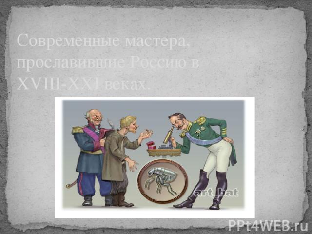 Современные мастера, прославившие Россию в XVIII-XXI веках.