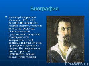 Биография Казимир Северинович Малевич (1878-1935) российский живописец, график,