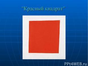"""""""Красный квадрат"""""""