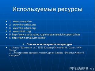 Используемые ресурсы 1. www.rusmysl.ru 2. www.the-artists.org 3. www.the-artists