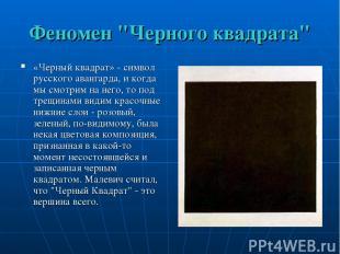 """Феномен """"Черного квадрата"""" «Черный квадрат» - символ русского авангарда, и когда"""