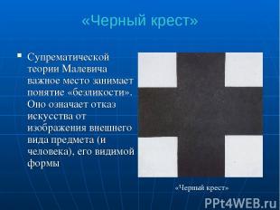 «Черный крест» Супрематической теории Малевича важное место занимает понятие «бе