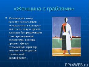 «Женщина с граблями» Малевич дал этому полотну подзаголовок — «супрематизм в кон