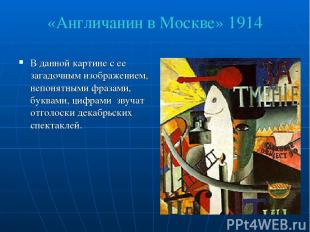 «Англичанин в Москве» 1914 В данной картине с ее загадочным изображением, непоня