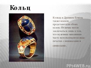 Кольца в Древнем Египте также носили представители обоих полов. Отличие могло за