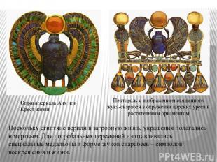 Оправа зеркала Анх или Крест жизни Поскольку египтяне верили в загробную жизнь,
