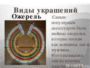 Виды украшений Самым популярным аксессуаром были шейные ожерелья, которые носил