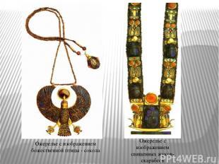 Ожерелье с изображением божественной птицы - сокола Ожерелье с изображением свящ