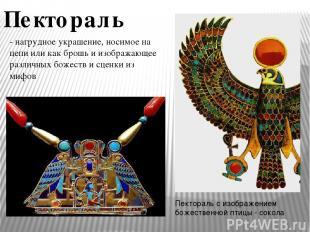 Пектораль с изображением божественной птицы - сокола - нагрудное украшение, носи
