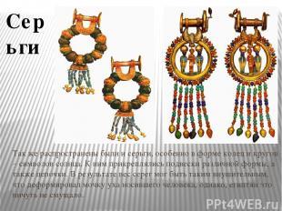 Так же распространены были и серьги, особенно в форме колец и кругов – символов