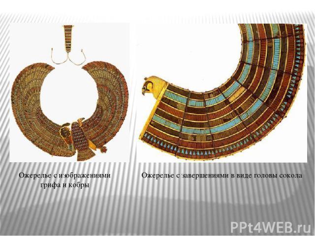 Ожерелье с изображениями грифа и кобры Ожерелье с завершениями в виде головы сокола
