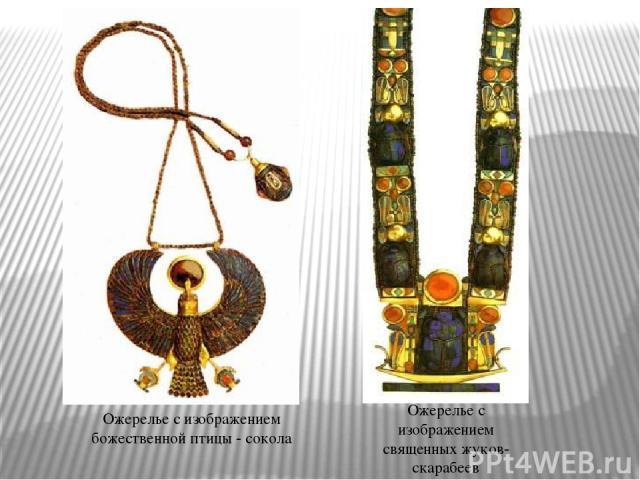 Ожерелье с изображением божественной птицы - сокола Ожерелье с изображением священных жуков-скарабеев