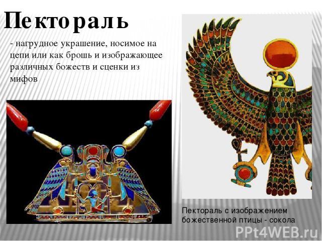Пектораль с изображением божественной птицы - сокола - нагрудное украшение, носимое на цепи или как брошь и изображающее различных божеств и сценки из мифов Пектораль