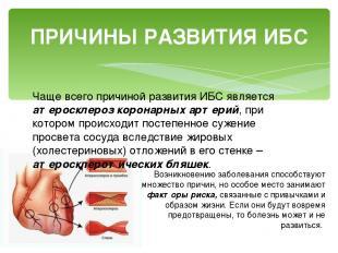ПРИЧИНЫ РАЗВИТИЯ ИБС Чаще всего причиной развития ИБС является атеросклероз коро