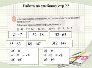 Работа по учебнику стр.22 52 ∙ 63 312 ∙ 147 85 ∙ 147 52 ∙ 18 24 ∙ 7 85 ∙ 63 a↑ ∙