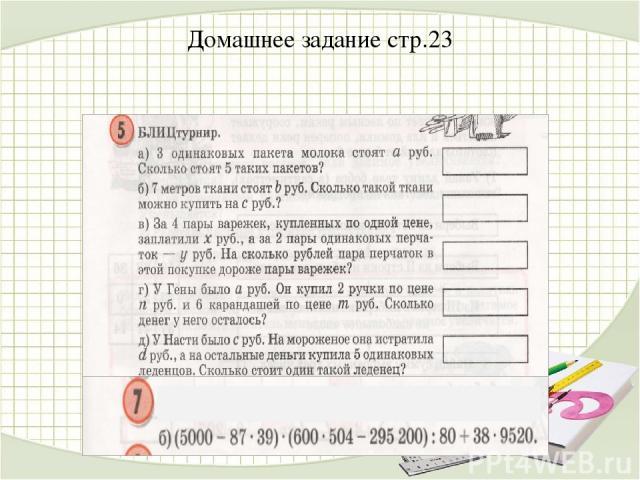 Домашнее задание стр.23