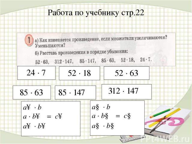 Работа по учебнику стр.22 52 ∙ 63 312 ∙ 147 85 ∙ 147 52 ∙ 18 24 ∙ 7 85 ∙ 63 a↑ ∙ b a ∙ b↑ = c↑ a↑ ∙ b↑ a↓ ∙ b a ∙ b↓ = c↓ a↓ ∙ b↓