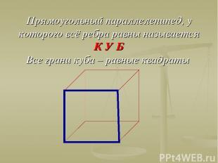 Прямоугольный параллелепипед, у которого всё ребра равны называется К У Б Все гр
