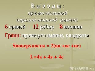 В ы в о д ы : прямоугольный параллелепипед имеет: 6 граней 12 рёбер 8 вершин Гра