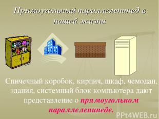 Прямоугольный параллелепипед в нашей жизни Спичечный коробок, кирпич, шкаф, чемо