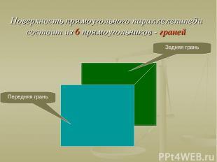 Поверхность прямоугольного параллелепипеда состоит из 6 прямоугольников - граней
