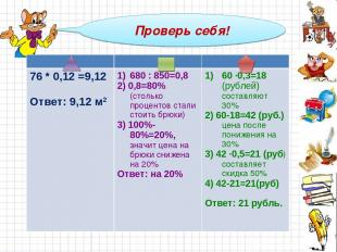 Проверь себя! 76 * 0,12 =9,12 Ответ: 9,12 м2 680 : 850=0,8 2) 0,8=80% (столько п