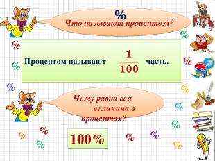 Что называют процентом? % % % % Процентом называют часть. % % % % % % % % % % %