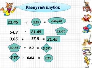 21,45 + 219 54,3 0,2 0,03 = - + 240,45 21,45 = = = 32,85 3,65 17,8 21,45 32,85 *