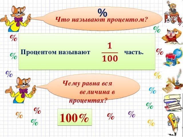 Что называют процентом? % % % % Процентом называют часть. % % % % % % % % % % % Чему равна вся величина в процентах? 100%