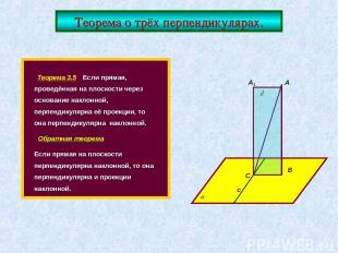 Теорема о трёх перпендикулярах. Теорема 3.5 Если прямая, проведённая на плоскост