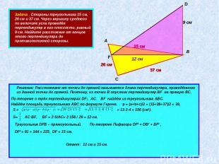 Задача . Стороны треугольника 15 см, 26 см и 37 см. Через вершину среднего по ве