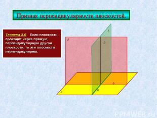 Признак перпендикулярности плоскостей. Теорема 3.6 Если плоскость проходит через