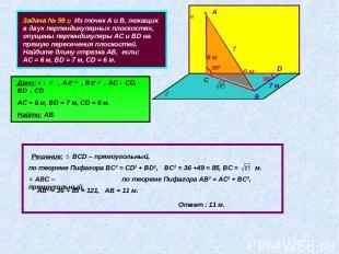 Задача № 59 1) Из точек А и В, лежащих в двух перпендикулярных плоскостях, опуще